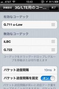 20131211-154337-iPhone